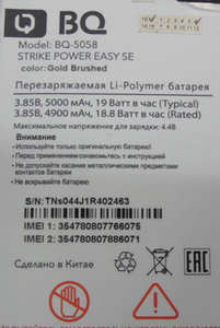 Аккумулятор для телефона BQ 5058 Strike Power Easy