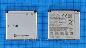 Аккумулятор (батарея) EP500 для телефона Sony Ericsson