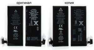 Аккумулятор (батарея) для телефона iPhone 4S