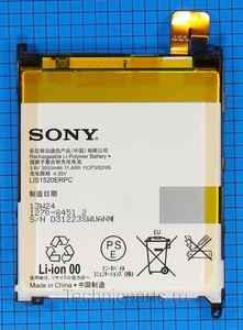 Аккумулятор для телефона Sony Xperia Z Ultra XL39h
