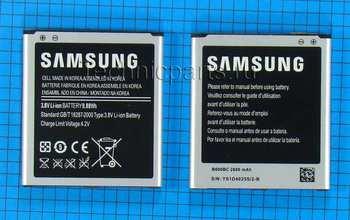 Аккумулятор для телефона Samsung Galaxy S4 i9500 i9505