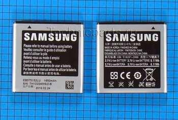 Аккумулятор для телефона Samsung i9000 Galaxy S