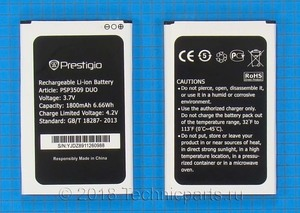 Аккумулятор для Prestigio Wize E3 PSP3509 DUO