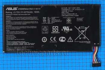 Аккумулятор Asus MeMO Pad ME172V