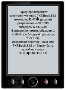 Аккумулятор для электронной книги Explay TXT.Book.B62